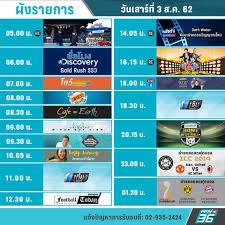 PPTV HD 36 - ตารางออกอากาศ #PPTVHD36 ประจำวันเสาร์ที่ 3...