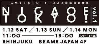 人気イラストレーターが集う似顔絵の祭典nigaoe Tokyo Vol1が1121