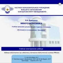 Электронно-библиотечная система IPRbooks / Микроэкономика