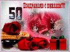 Брату 50 лет поздравления 5