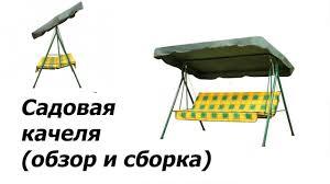 """Сборка и обзор садовай <b>качели</b> """"Пилот"""" - YouTube"""