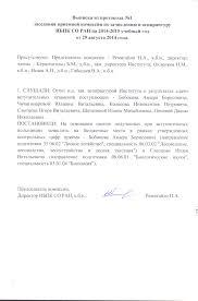 Аспирантура ИБПК СО РАН Решение экзаменационной комиссии