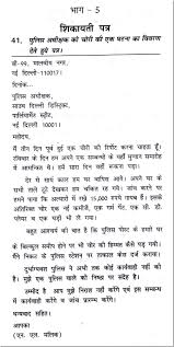 How To Write A Complaint Letter Police In Hindi Juzdeco Com