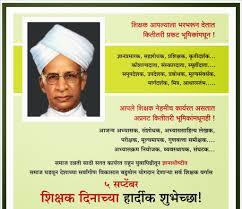 Teachers Day Speech Essay Pdf In Hindi English Marathi Urdu