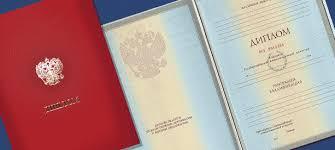 Красный Диплом ВУЗа с приложением образца после года  Красный Диплом ВУЗа с приложением образца после 1996 года Купить Диплом ВУЗа