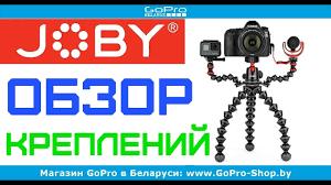 Обзор <b>штативов</b> и креплений <b>JOBY</b> - YouTube