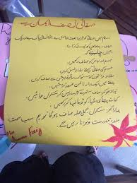 Cleanliness Chart For School A Speech On Cleanliness Awareness In Urdu Educatorsboard
