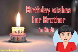 Best 50 Heart Touching Birthday Wishes For Brother In Hindi