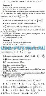 Городская контрольная для класса  pipec gdzec com photo gdz matematika 5klass