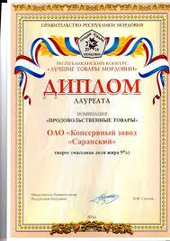 Дипломы ОАО Консервный завод Саранский  Лучшие товары Мордовии 2016 2