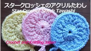 毛糸 たわし 編み 方