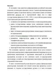 Системный анализ текущего состояния и перспектив развития  Системный анализ текущего состояния и перспектив развития фондового рынка в России 20 10 13