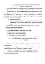 Отчет по квалификационной практике в ООО Да id  Отчёт по практике Отчет по квалификационной практике в ООО Даугавпилском автобусном парке
