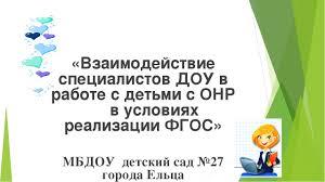Презентация на тему Работа с детьми с ОНР  слайда 1 Взаимодействие специалистов ДОУ в работе с детьми с ОНР в условиях реализац
