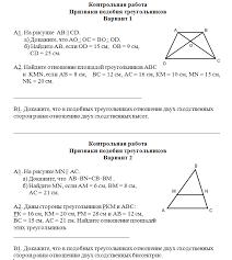 Контрольная работа Подобные треугольники класс Контрольная работа 4 подобные треугольники 8 класс