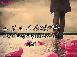Poetry Ahmad Faraz Poetry Collection In Urdu Font Images For