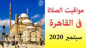 مواقيت الصلاة فى القاهرة سبتمبر 2020 - YouTube