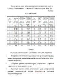 Контрольная работа по Статистике Вариант Контрольные работы  Контрольная работа по Статистике Вариант 14 28 09 13