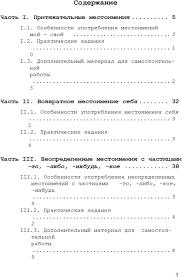 Сложные случаи употребления местоимений в русском языке pdf 3 2 ii 2 Практические задания 3 4 Часть
