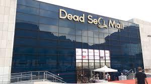 نتيجة بحث الصور عن mall the dead sea