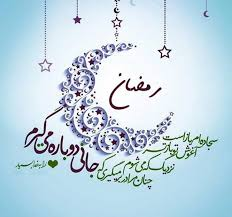 images?q=tbn:ANd9GcR5RT0KC0SDWS8kejbNLgsDpYd3EaMmXdt5AUEJeoPJKYdLsPoL - عکس و استیکر ماه رمضان 96 / استیکر تلگرام ماه رمضان