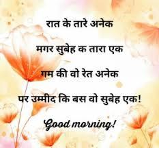 Good Morning Quotes Hindi 140 Best of Good Morning Shayari In Hindi Font Archives Shayari Ki Dukaan