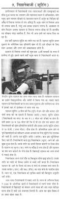 essay on shooting in hindi