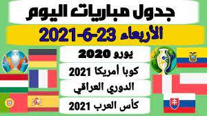 جدول مباريات اليوم الأربعاء 23-6-2021/يورو 2020*كوبا امريكا 2021_الدوري  العراقي_كأس العرب 2021 - YouTube