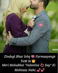 Thts True Jaan Shairi Muslim Love Quotes True Love Quotes