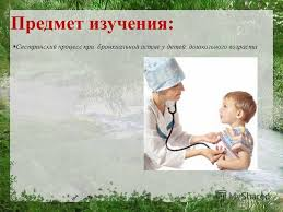 Презентация на тему Специальность Сестринское дело МД  3 Предмет изучения Сестринский процесс при бронхиальной астме у детей дошкольного возраста