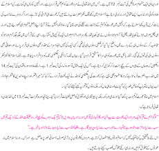 al quran women s rights in islam complete essay in urdu   spiritual rights of women in islam