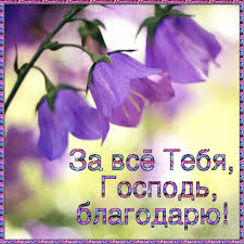 Image result for фото Ñлава тебе боже