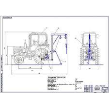 Дипломная работа на тему Модернизация трактора Т К в  Дипломная работа на тему Модернизация трактора Т 150К в погрузочно транспортное средство для погрузки и перевозки кряжеванного леса