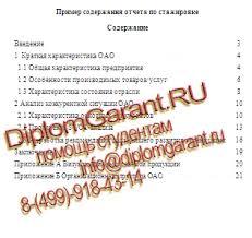 Менеджмент Отчет по производственной практике с индивидуальным  ВГУ отчет по практике Менеджмент