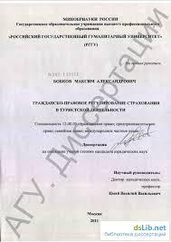 правовое регулирование страхования в туристской деятельности Гражданско правовое регулирование страхования в туристской деятельности