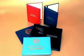Купить корочку диплома об образовании недорого goznak diplom Купить корочку диплома