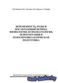 Реферат Современные методы обезболивания родов Библиотека  Беременность роды и послеродовой период физиология психопатология психо