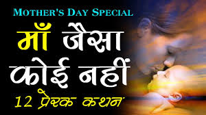 म पर 28 अनमल कथन Mothers Day Quotes In Hindi