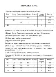 Решение контрольных задач по микроэкономике Задачи Банк  Решение контрольных задач по микроэкономике 08 09 13