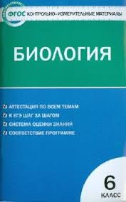 Книга Контрольно измерительные материалы Биология класс ФГОС  Книга Контрольно измерительные материалы Биология 6 класс ФГОС купить в интернет