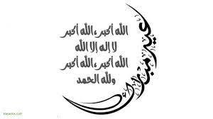 2021 Eid Mubarak ▻ تكبيرات العيد الاضحى الكبير 2021 بصيغة MP3 لجميع الأجهزة