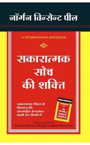 essay on positive thinking in hindi   essay topicssakaratmak soch ki shakti hindi edn of the power positive thinking
