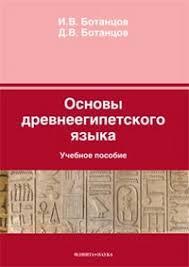 Издательство Флинта my shop ru Основы древнеегипетского языка