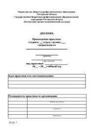 Дневник по преддипломной практике коммерция docsity Банк Рефератов Дневник по преддипломной практике коммерция