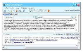 Антиплагиат онлайн проверить документ на уникальность бесплатно Пример 3