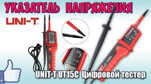 <b>UNIT</b>-T UT15C Цифровой <b>тестер напряжения</b> Полный обзор ...
