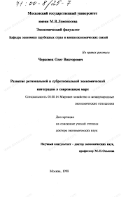 Диссертация на тему Развитие региональной и субрегиональной  Диссертация и автореферат на тему Развитие региональной и субрегиональной экономической интеграции в современном мире