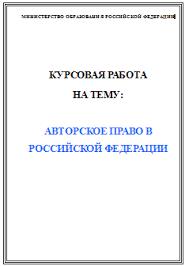 Авторское право в Российской Федерации курсовая работа Срочная  Авторское право в Российской Федерации курсовая работа