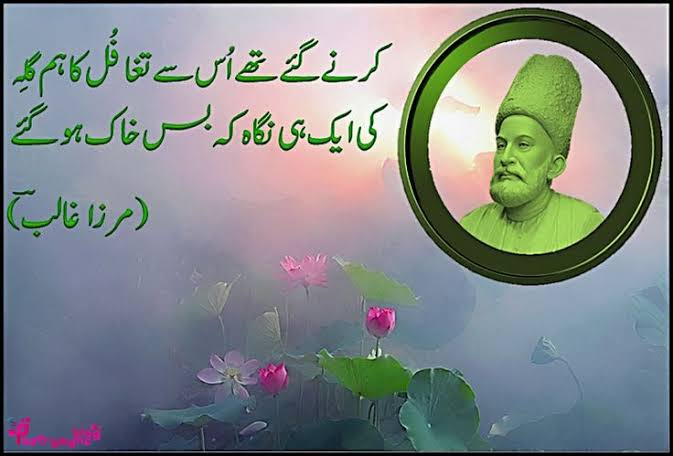 ghalib shayari on love in urdu