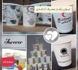 تولید کننده لیوان کاغذی تهران